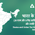 List of Indian States 2021: भारत के राज्य(28 राज्य और 8 केंद्र शासित प्रदेश) और उनकी राजधानी | list of States and Capitals of India with the founded year.