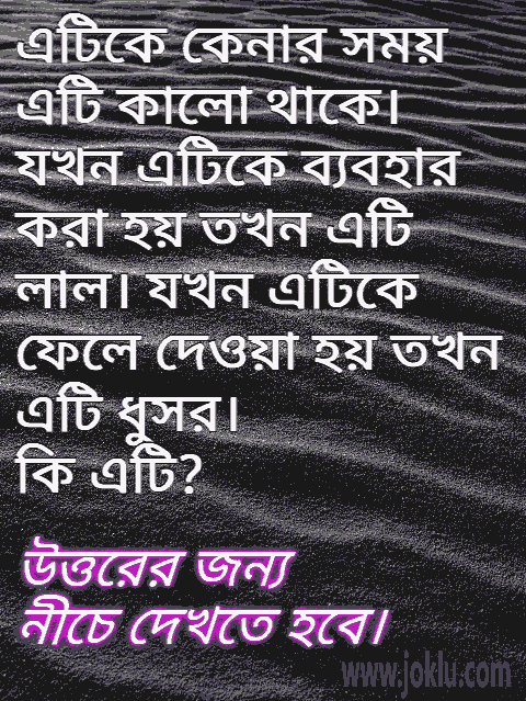 Black riddle in Bengali