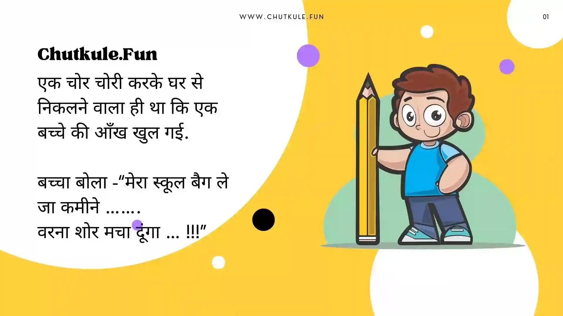 Funny Jokes for Kids in Hindi