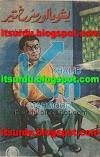 Yashoma Aur Surakh Teer By Ishtiaq Ahmed