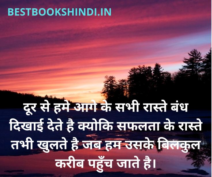 GOOD THOUGHTS HINDI IMAGES