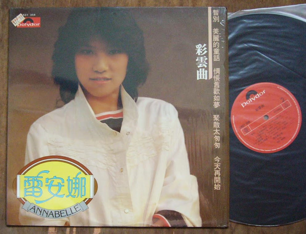 come back to love: 雷安娜 - 彩雲曲 (1982)