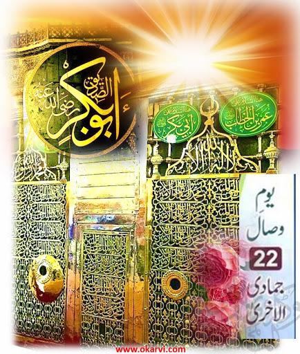 22nd Jamaadi ul Ukhraa : Hazrat Saiyyidinaa Abu Bakr Siddeeq [Radiyal Laahu 'Anhu]