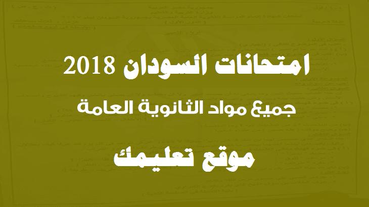 إجابة إمتحان السودان في اللغة الفرنسية 2018 كاملا بصورة واضحة