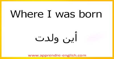 Where I was born    أين ولدت