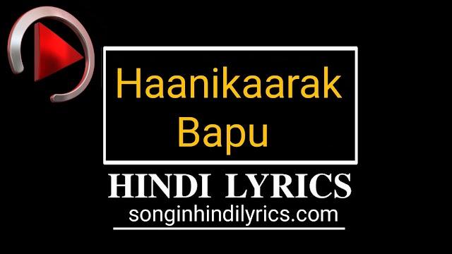 Haanikaarak Bapu Lyrics – Dangal