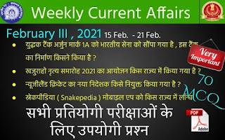 Weekly Current Affairs ( February III , 2021 )