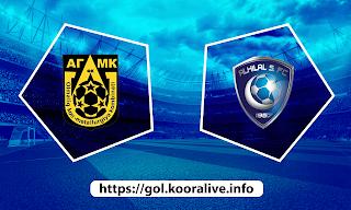 مشاهدة مباراة الهلال ضد اجمك 15-04-2021 بث مباشر في دوري أبطال أسيا
