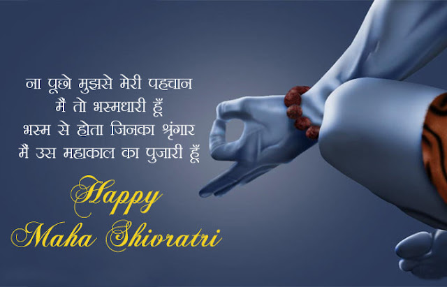 Mahashivratri Wishes Images 12