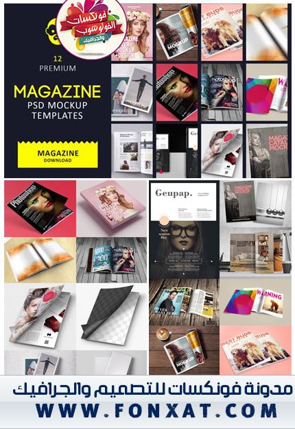 12 Best Magazine PSD Mockup Templates