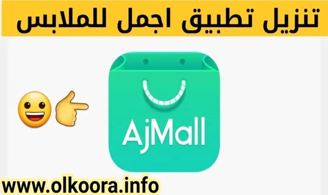 تحميل تطبيق اجمل Ajmall للأندرويد و للأيفون مجانا _ تطبيق متجر أجمل للملابس و للتسوق