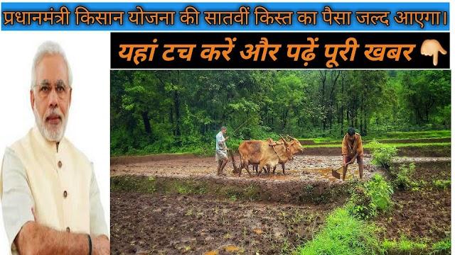 प्रधानमंत्री किसान सम्मान निधि योजना की 7 वीं किस्त कब और कैसे आएगी   pm kisan samman nidhi yojana ki 7th kist Kab ayegi