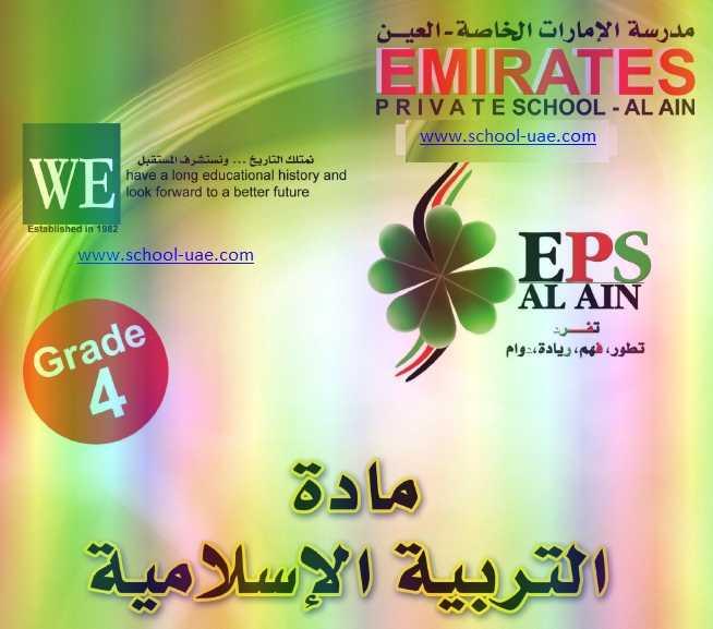 أوراق عمل مادة التربية الاسلامية للصف الرابع الفصل الدراسى الثالث