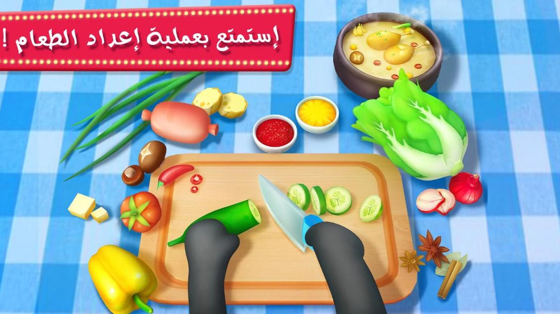 تحميل لعبة مطبخ الباندا