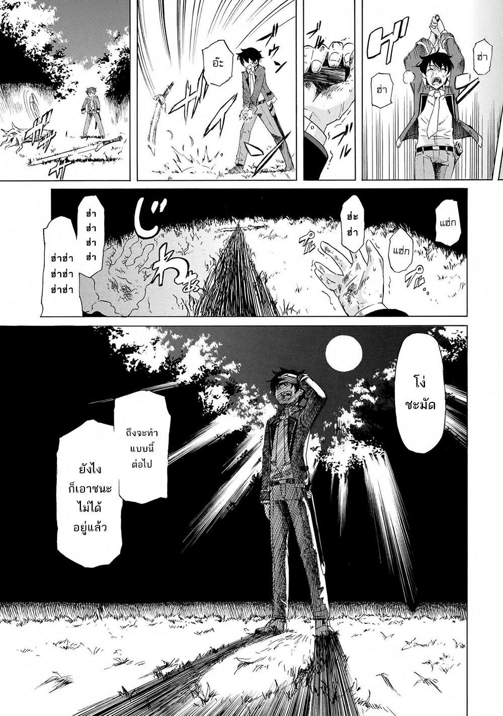 อ่านการ์ตูน Ichioku-nen Button o Renda Shita Ore wa Kizuitara Saikyou ni Natteita ตอนที่ 1 หน้าที่ 15