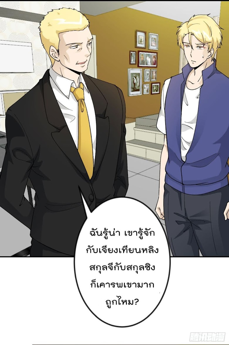 The Legend God King in The City - หน้า 18