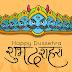 Dussehra Wishes In Hindi दशहरा 2019  शुभकामना