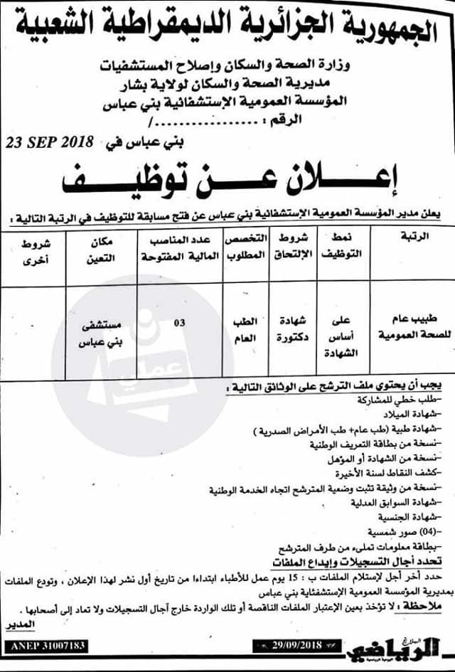 إعلان توظيف بالمؤسسة العمومية الإستشفائية بني عباس ـ بشار