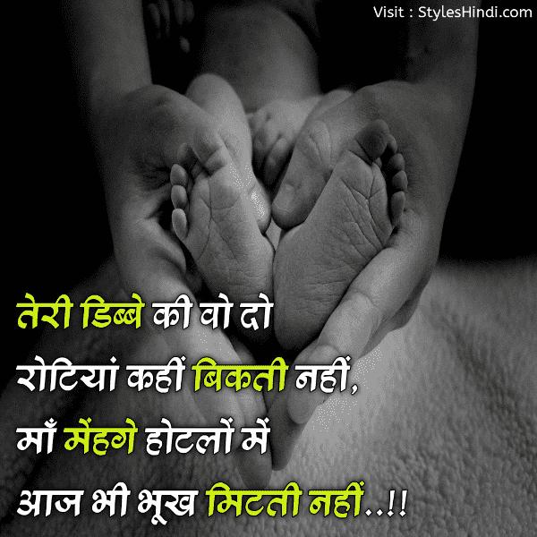 Best maa shayari in hindi