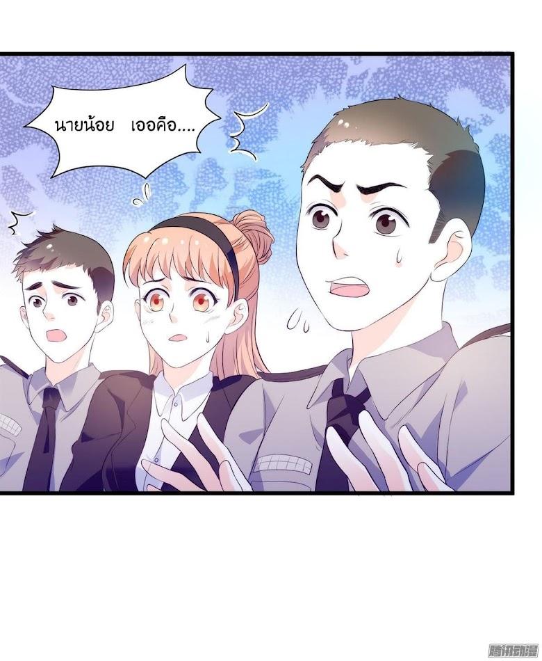 Full Marks, Hidden Marriage - หน้า 3