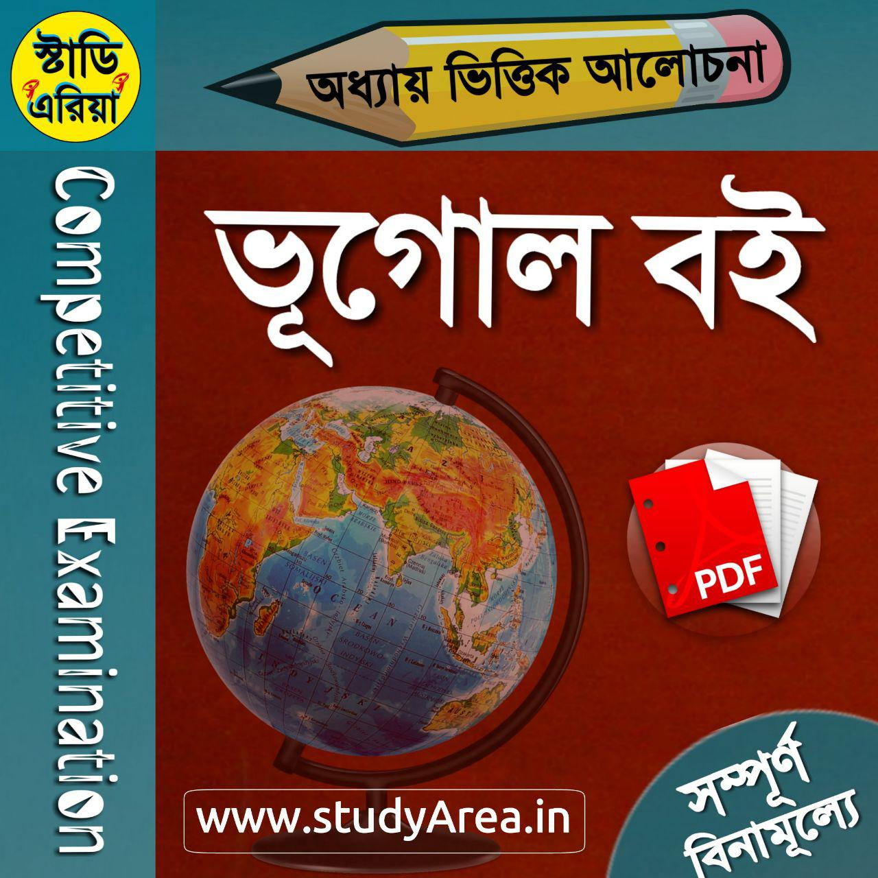 Geography Book In Bengali PDF - ভূগোল বই