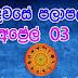 Lagna Palapala 2020-04-03  ලග්න පලාපල   රාහු කාලය   Rahu Kalaya 2020