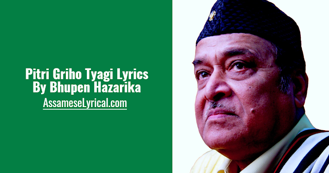 Pitri Griho Tyagi Lyrics