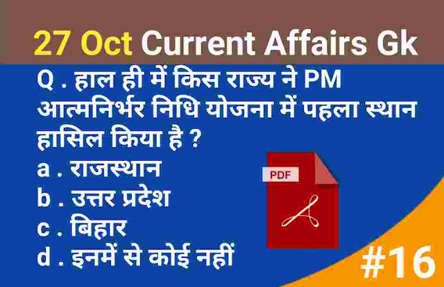 28 Oct Latest Current Affairs Today Gk in Hindi