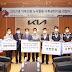 AutoLand 광명, 2021년 기아드림 노사합동 사회공헌기금 전달