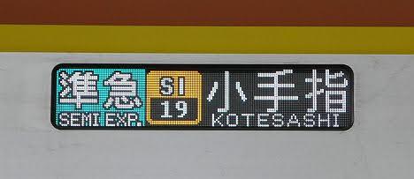 西武池袋線 準急 小手指行き7 東京メトロ17000系