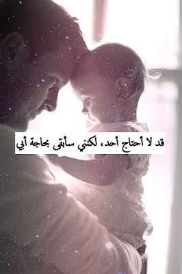 قد لا أحتاج أحد لكننى سابقي بحاجة أبي