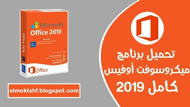 تحميل برنامج Microsoft Office 2019 النسخه العربي مجانا