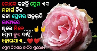 Best valentine day odia wishes