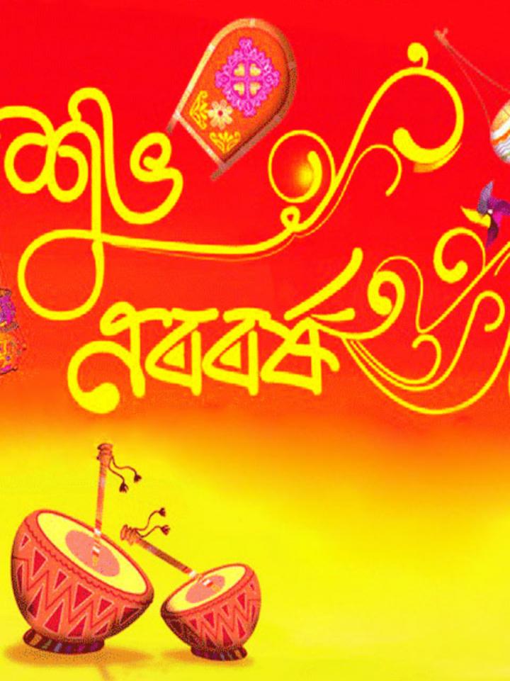 Bengali new year sms subho noboborsho in bangla font 1426 nilimar nile hemonter sonali dhaker shishe sarabela matal hauya jemon kore vase temone kore sobar jibon katuk anondo ar ucchashevo noboborsho 1425 m4hsunfo