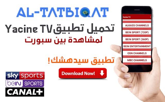تحميل تطبيق Yacine TV 2020 افضل تطبيق لمشاهدة قنوات beIN Sports