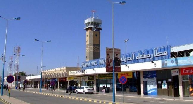 مطار صنعاء الدولي Sana'a International Airport