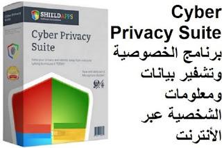 Cyber Privacy Suite 3-1-8 برنامج الخصوصية وتشفير بيانات ومعلومات الشخصية عبر الأنترنت
