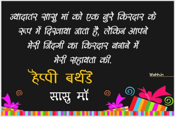 Hindi  Birthday Wishes For Mother In Law