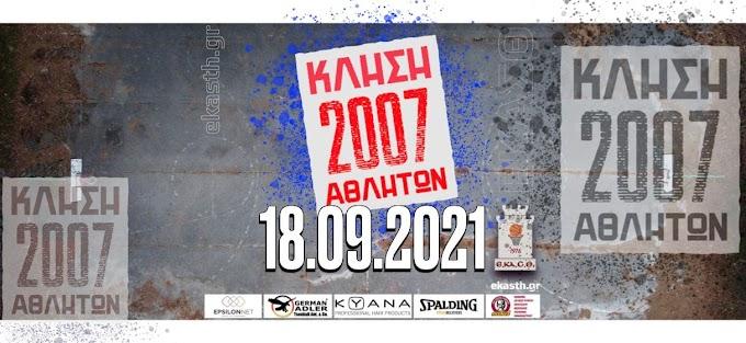 Προπόνηση γεννημένων 2007 το Σάββατο 18/09/2021 από την ΕΚΑΣΘ-Ποιοι αθλητές έχουν κληθεί