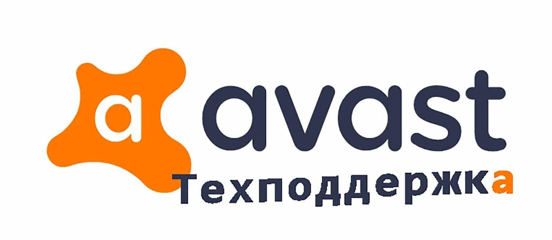 Техподдержка Avast