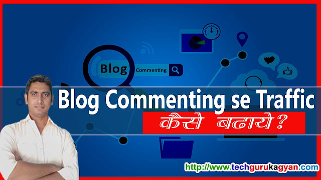 blog-commenting-se-traffic-badhaye