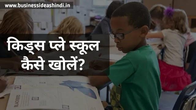 Kids Play School Kaise Khole?