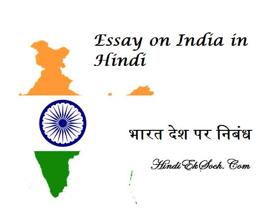 Essay on India in Hindi, Bharat Desh Par Nibandh, भारत देश पर निबंध