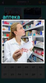 женщина провизор работает в аптеке, ищет лекарство 667 слов 3 уровень