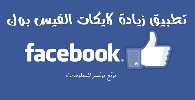 تطبيق زيادة عدد الايكات علي الفيس بوك facebook likes