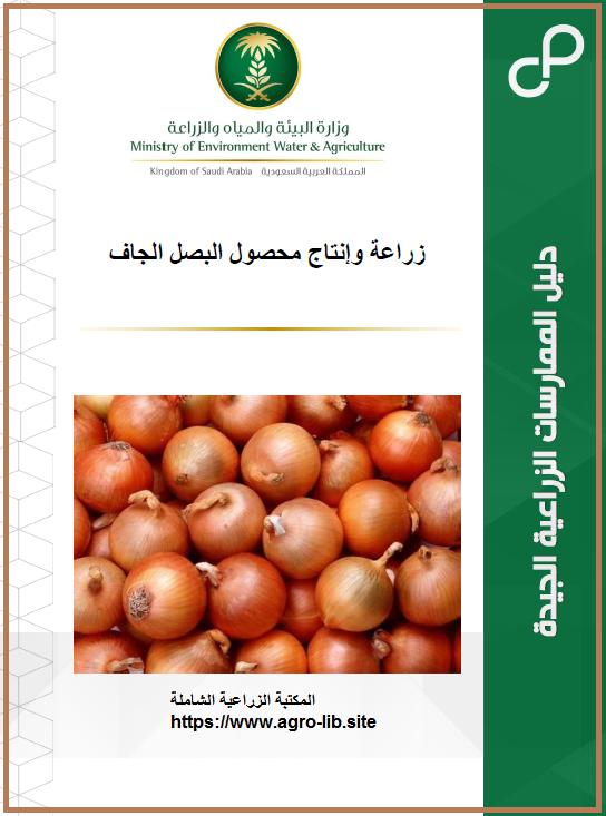 كتاب : الدليل العملي في زراعة و انتاج محصول البصل الجاف