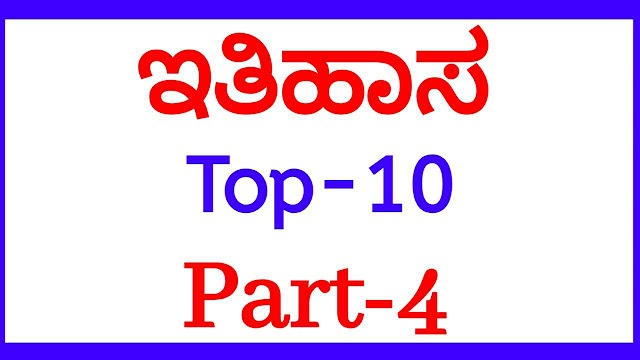 Indian History Top 10 Questions and Answers Part-4