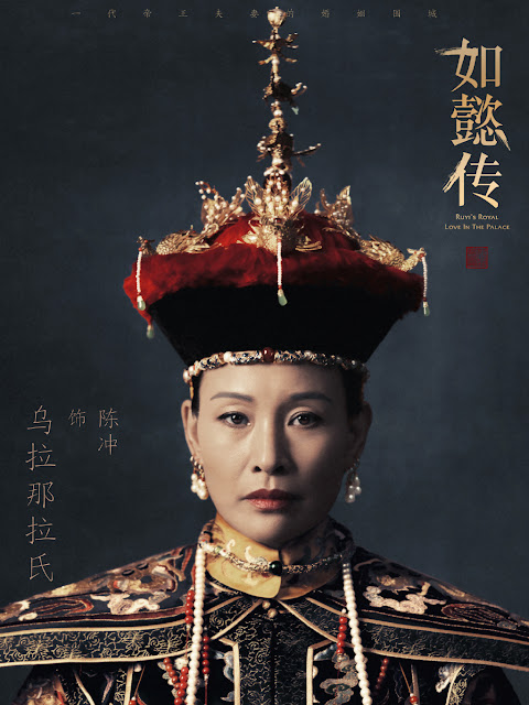 Ruyi's Royal Love in the Palace Character poster
