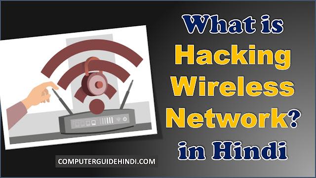 हैकिंग वायरलेस नेटवर्क क्या है? [What is hacking wireless network? in Hindi]