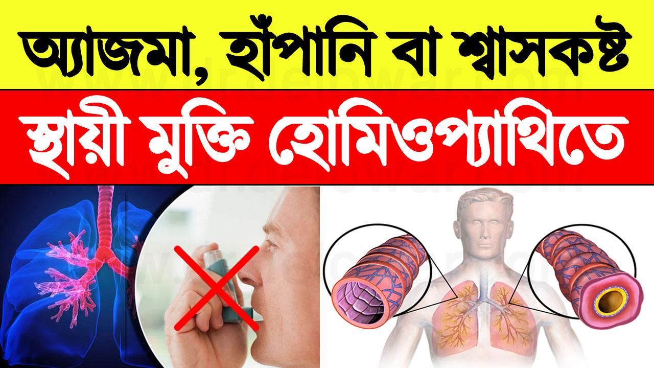 অ্যাজমা Asthma - কারণ, লক্ষণ এবং হাঁপানি থেকে মুক্তির উপায়